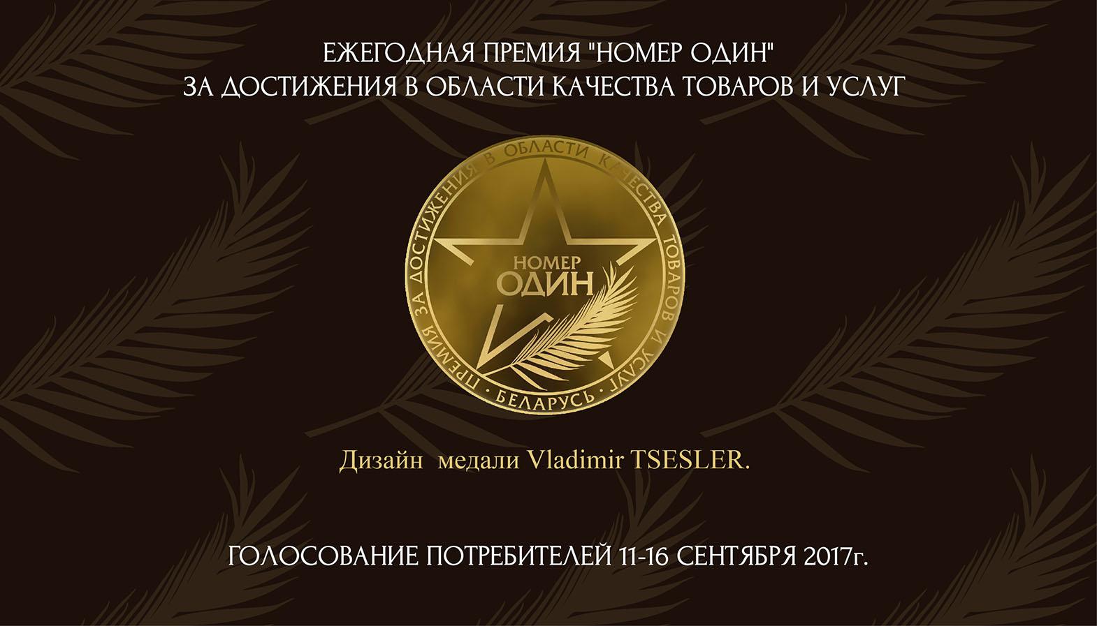 Премия «Номер один» в Беларуси