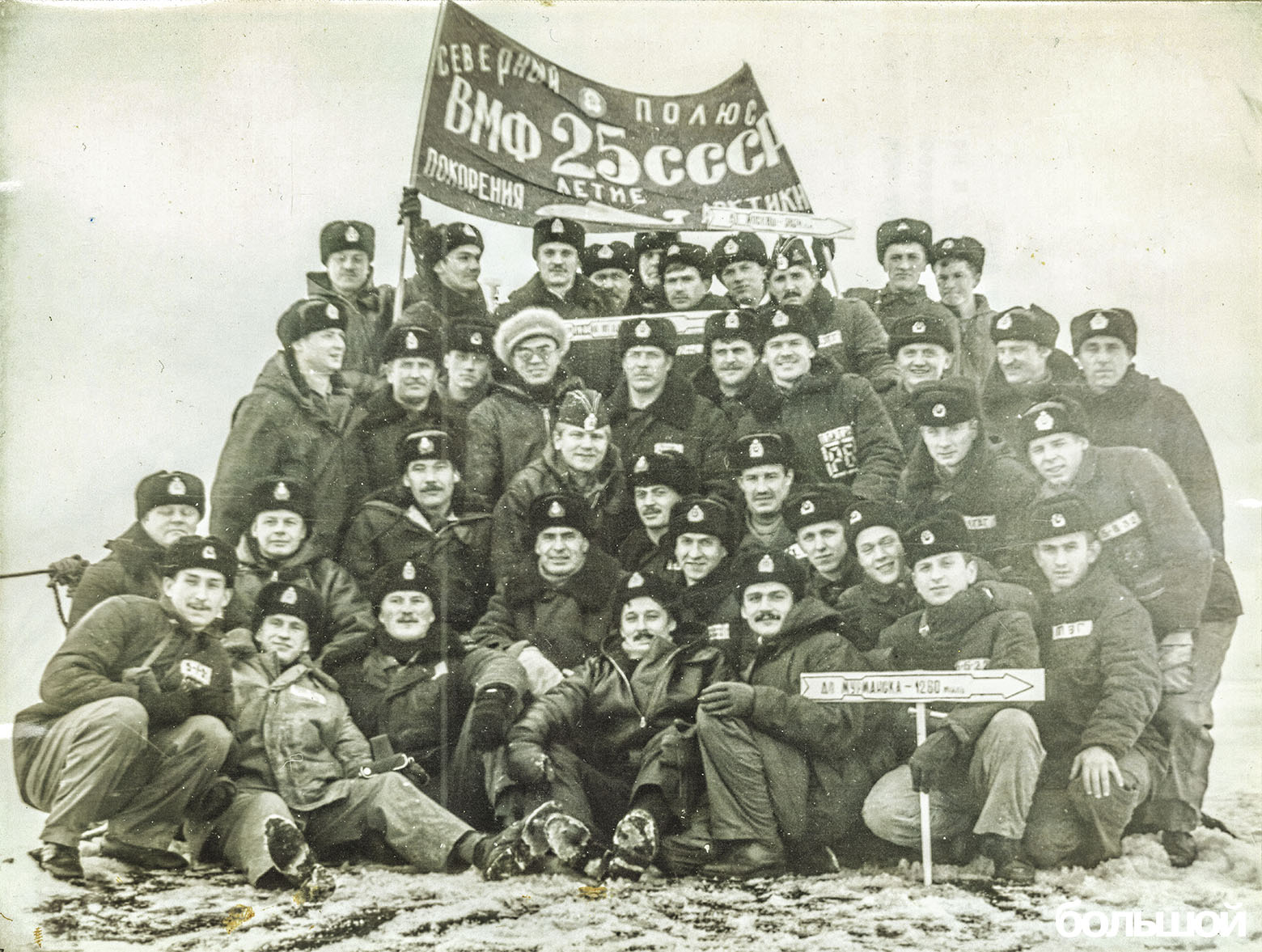 Экипаж подводной лодки на Северном полюсе