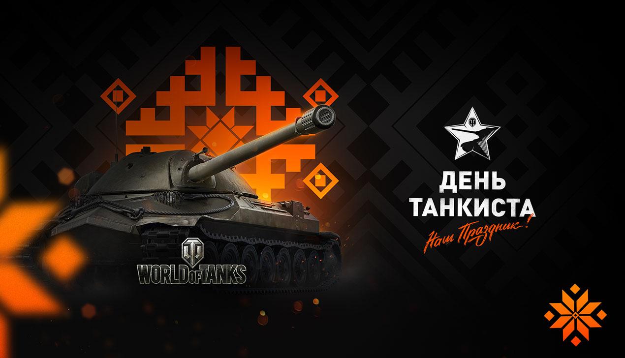 Создатели World of Tanks приглашают на День танкиста