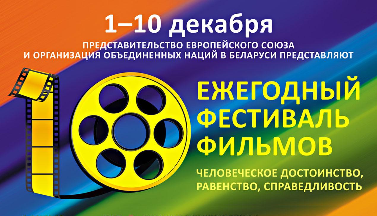 Кинофестиваль «Человеческое достоинство, равенство, справедливость» пройдет в Минске с 1 по 10 декабря