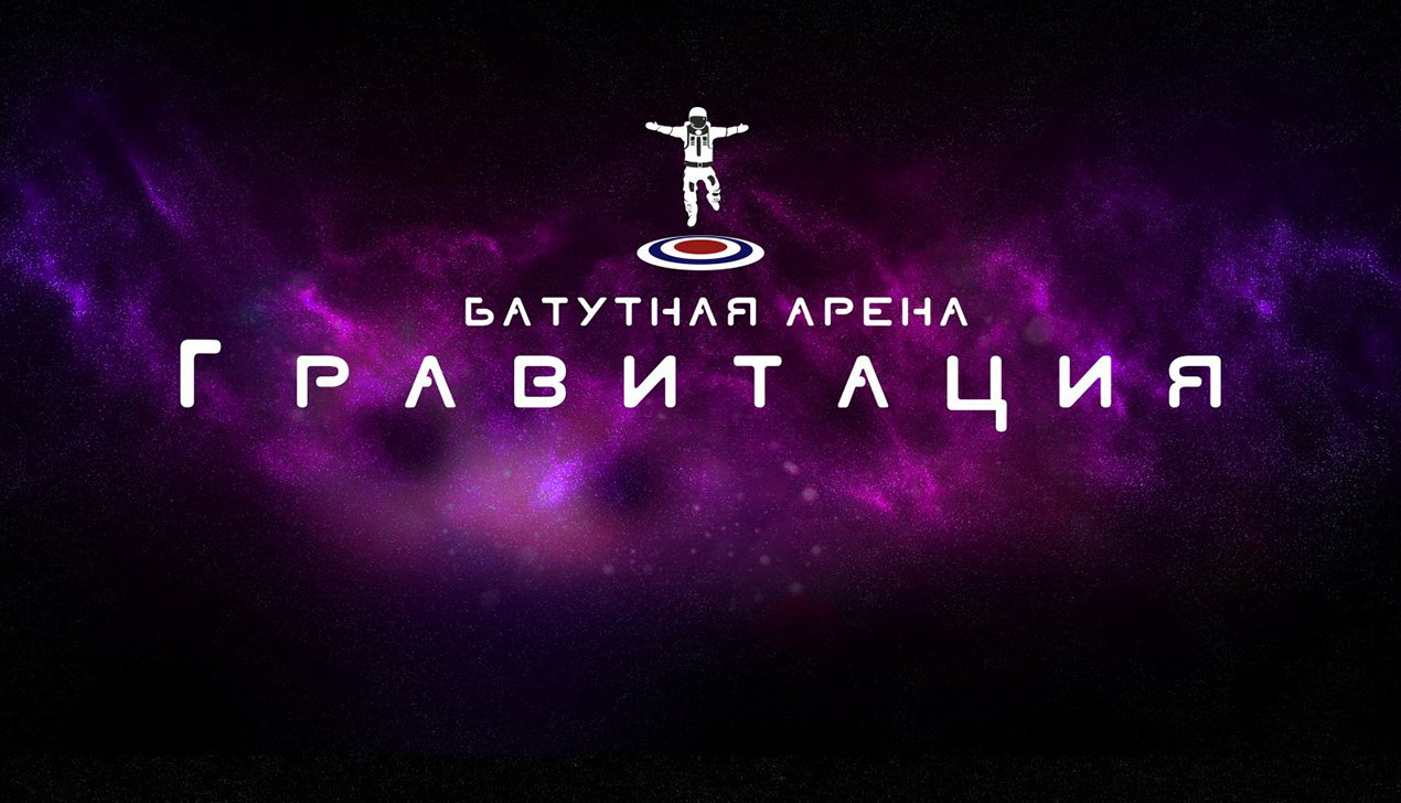 «Гравитация». В Минске открылась новая батутная арена