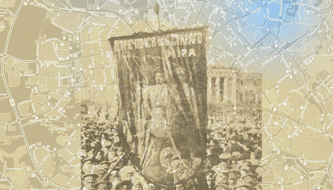 Именем революции. Гид по улицам Минска