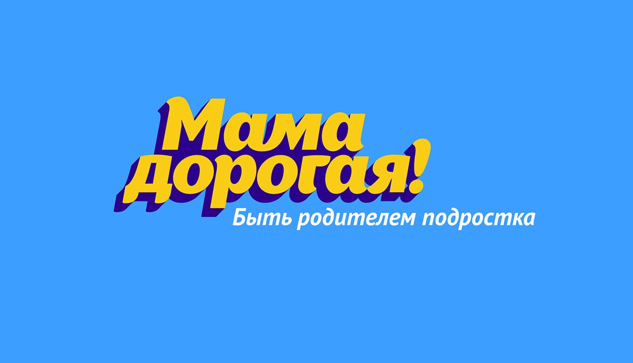 Одноклассники и ЮНЕСКО обсудили с белорусскими родителями риски подросткового периода
