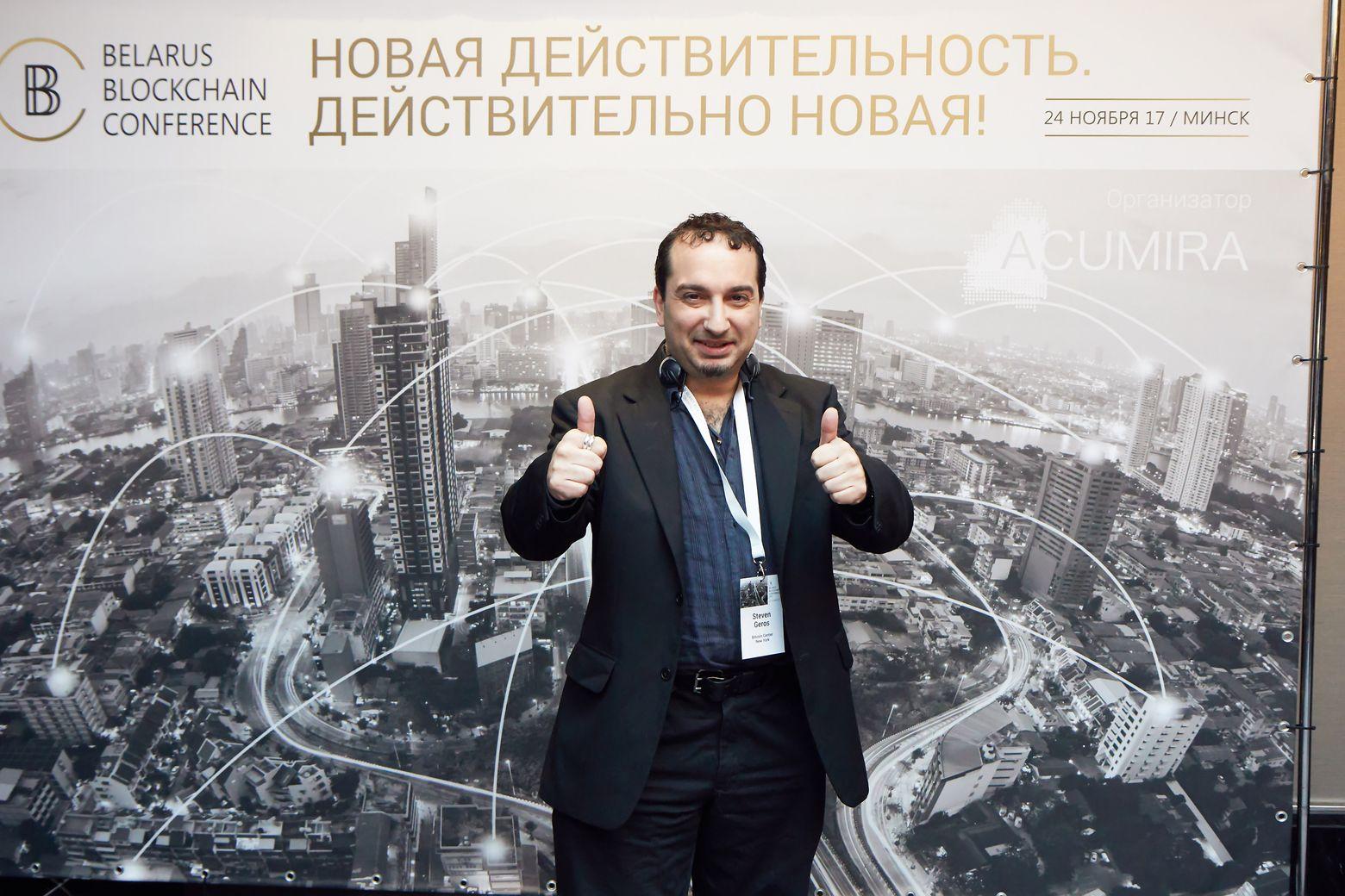 Belarus Blockchain Conference. DoubleTree by Hilton