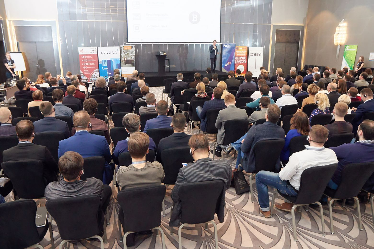 Belarus Blockchain Conference 2017. DoubleTree by Hilton