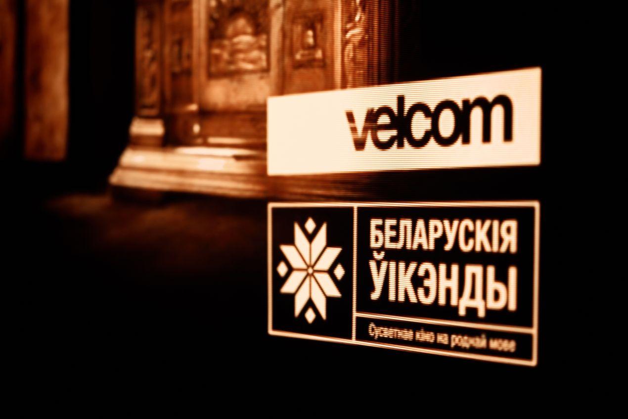 """""""Беларускія ўікенды"""" кампаніі velcom"""
