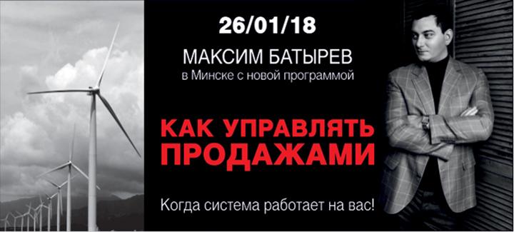 Максим Батырев. Как управлять продажами