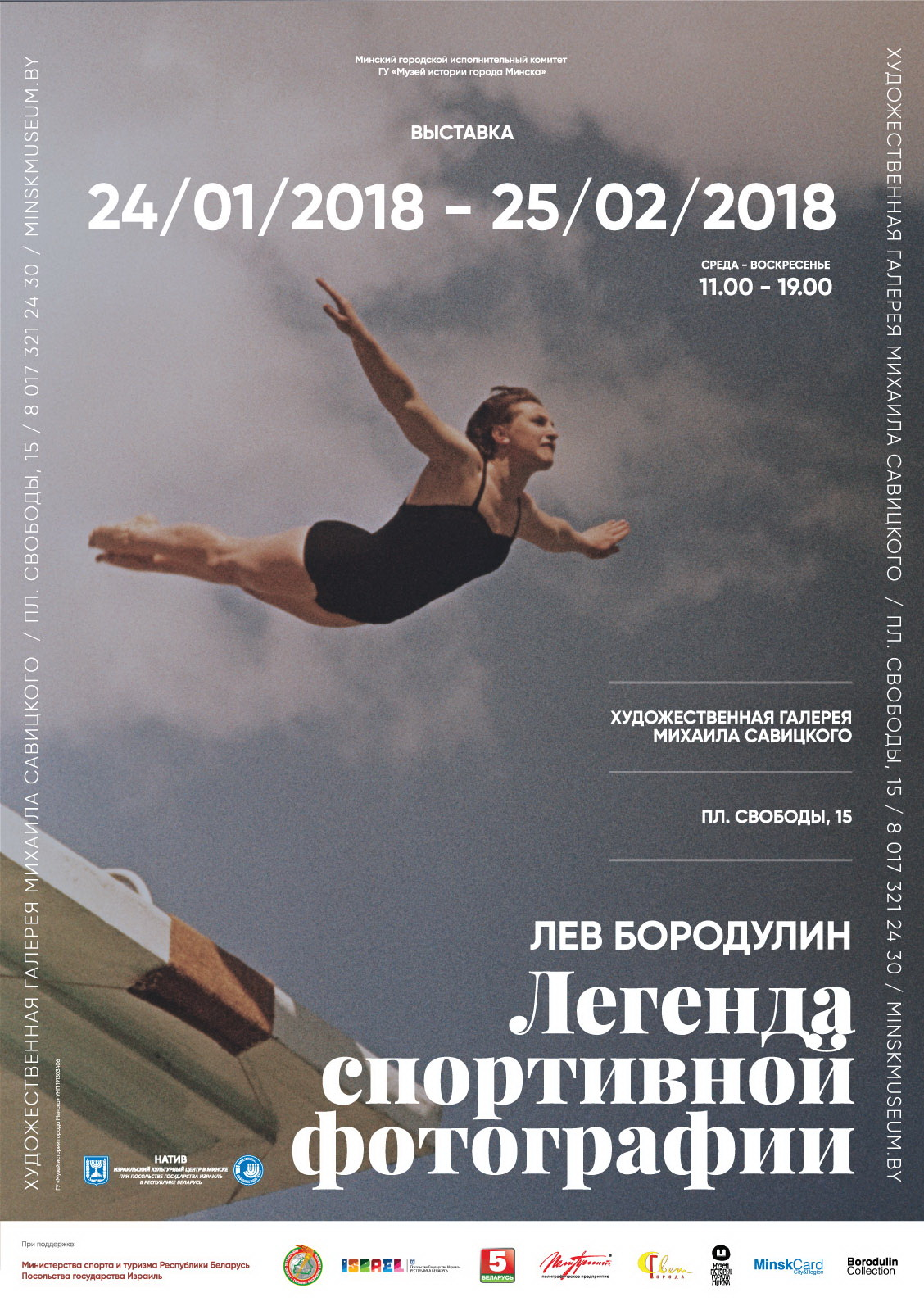 выставка спортивного фотографа Льва Бородулина