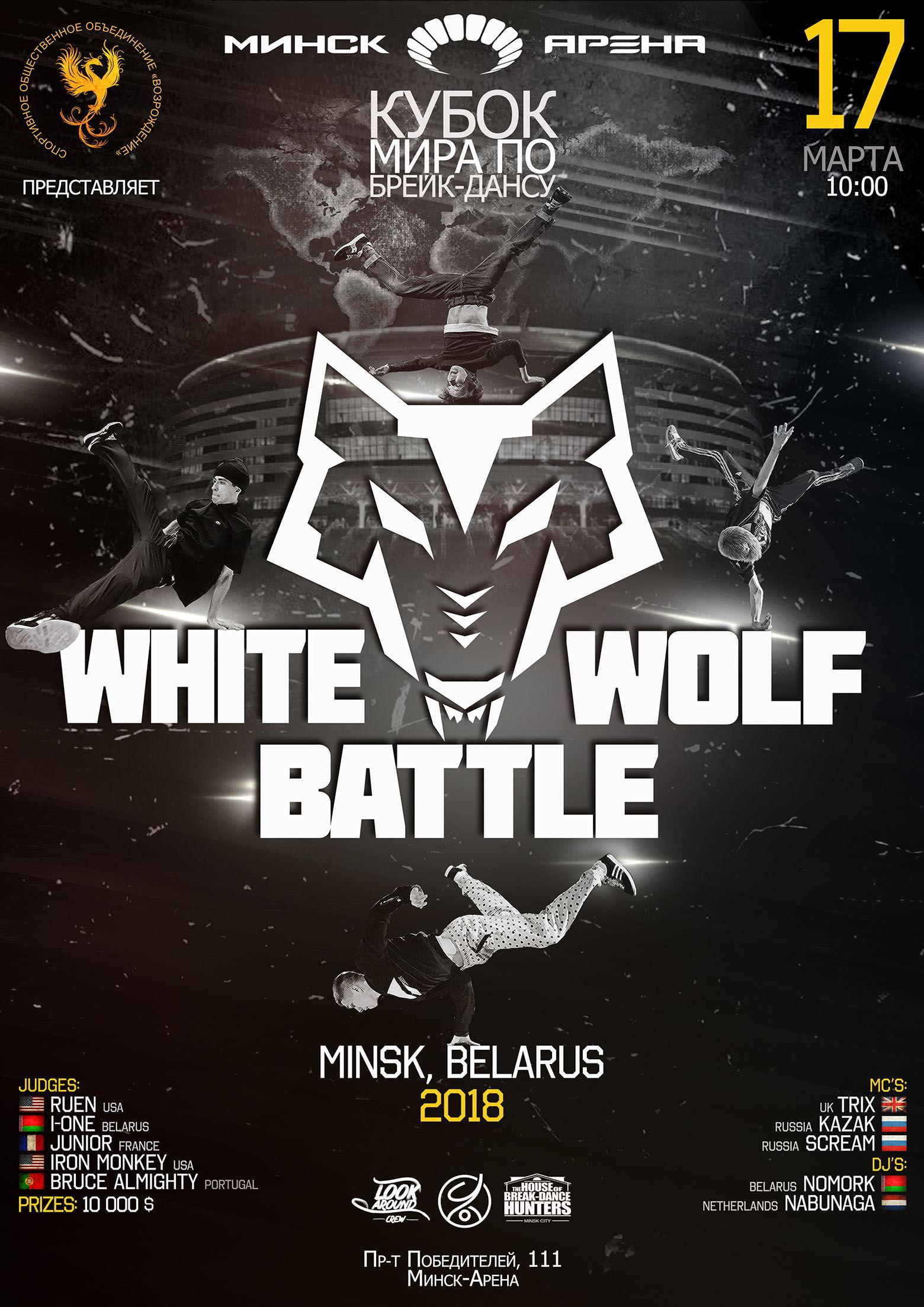 Открытый Кубок Мира по брейк-дансу WHITE WOLF BATTLE