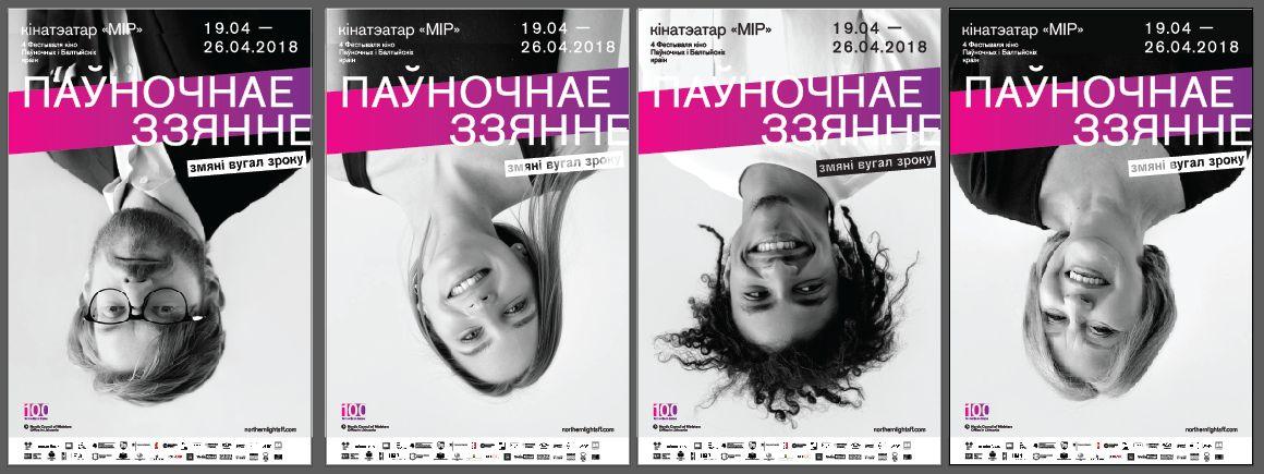 4-ы фестываль кіно Паўночных i Балтыйскіх краiн «Паўночнае ззянне»