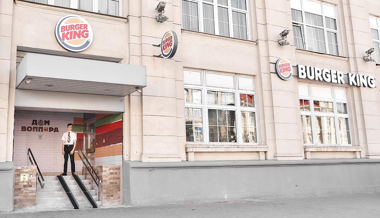 Двенадцатый ресторан сети Burger King открылся в Минске в новом оформлении