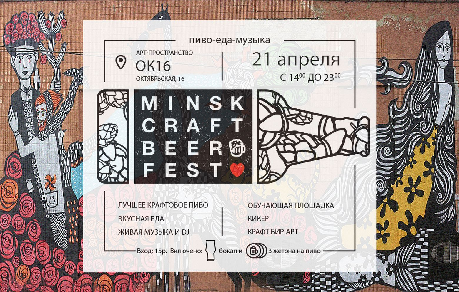 Minsk Craft Beer Fest афиша