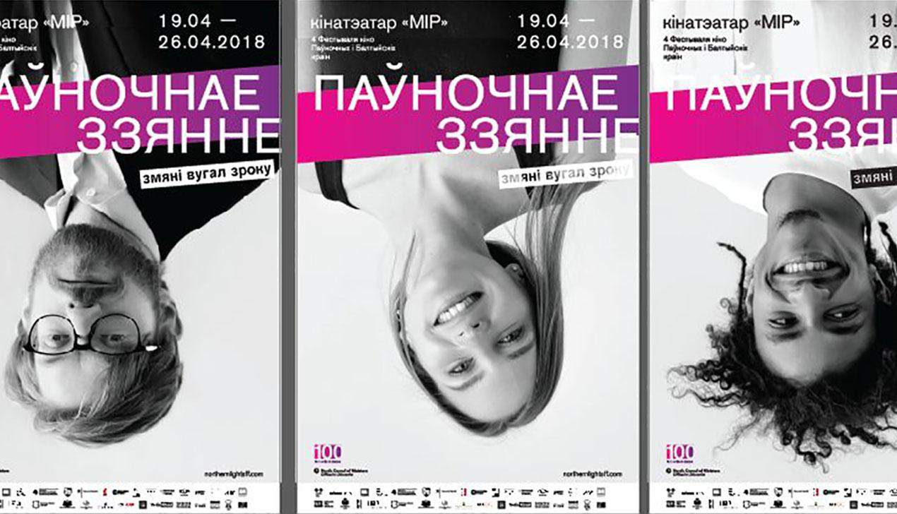 Фестываль кіно «Паўночнае ззянне» пройдзе ў Мінску