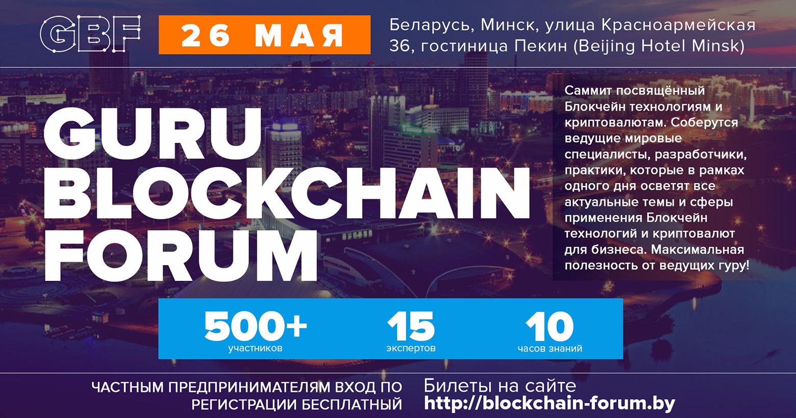 Guru Blockchain Forum