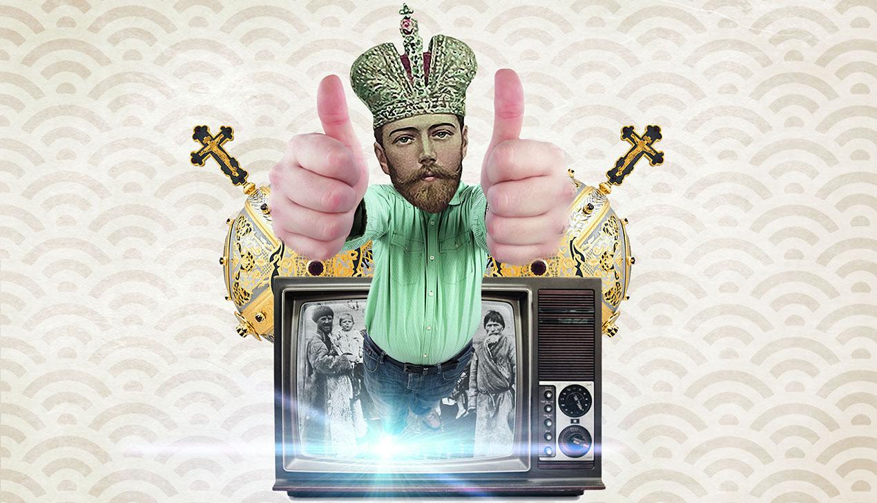 Царь, очень приятно! Российские самодержцы о политике, коррупции и оппозиции