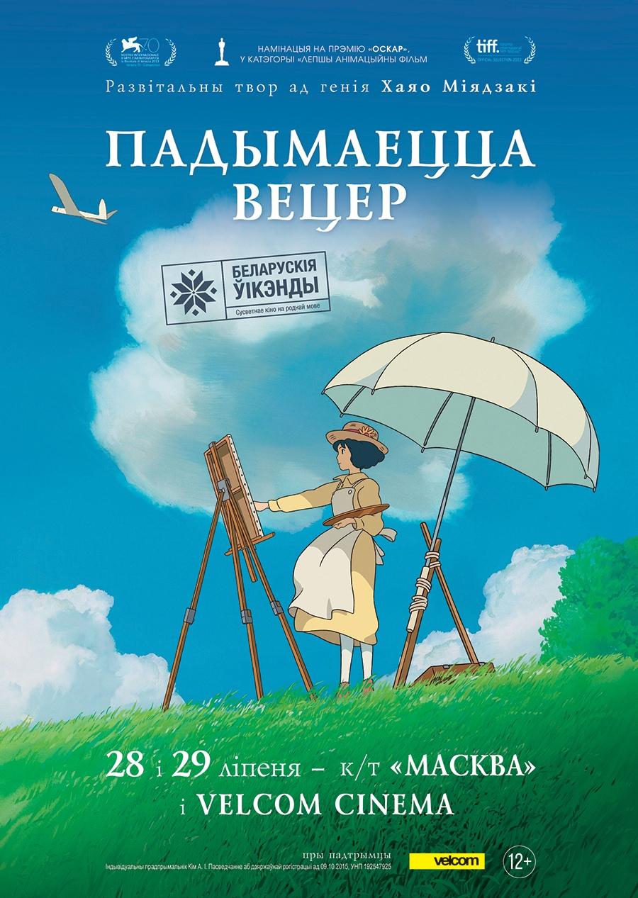 «Ветер крепчает» в белорусской озвучке
