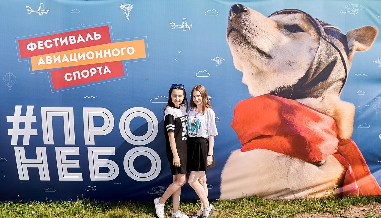 Авиафестиваль #Пронебо собрал рекордные 40 тыс. зрителей. Как это было?