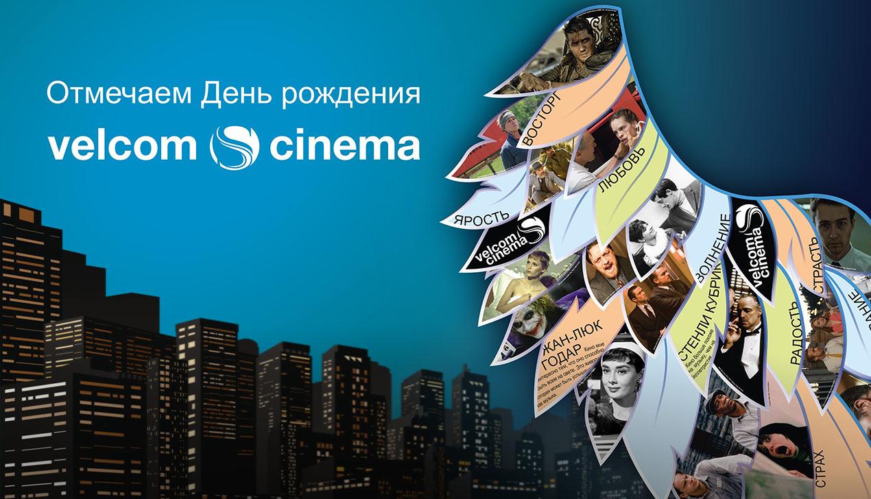 velcom cinema проведет серию специальных показов в честь первого года работы