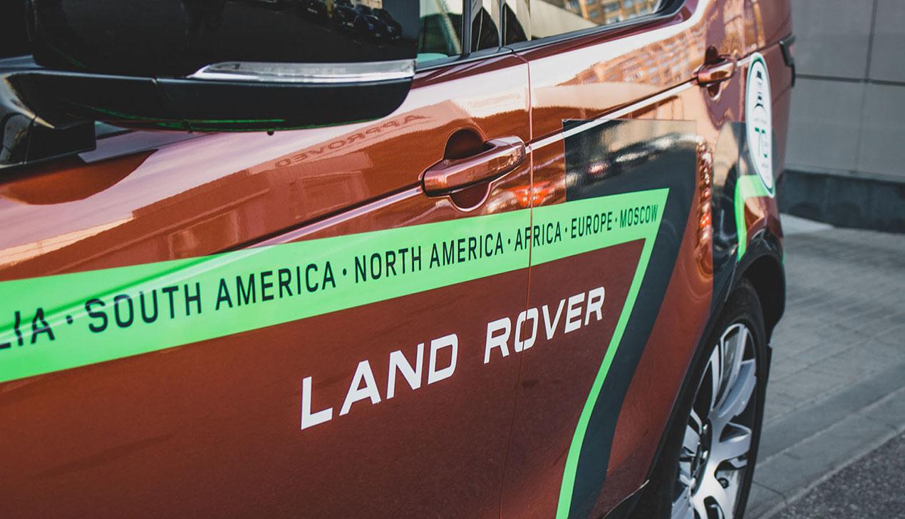 Кругосветное путешествие Land Rover