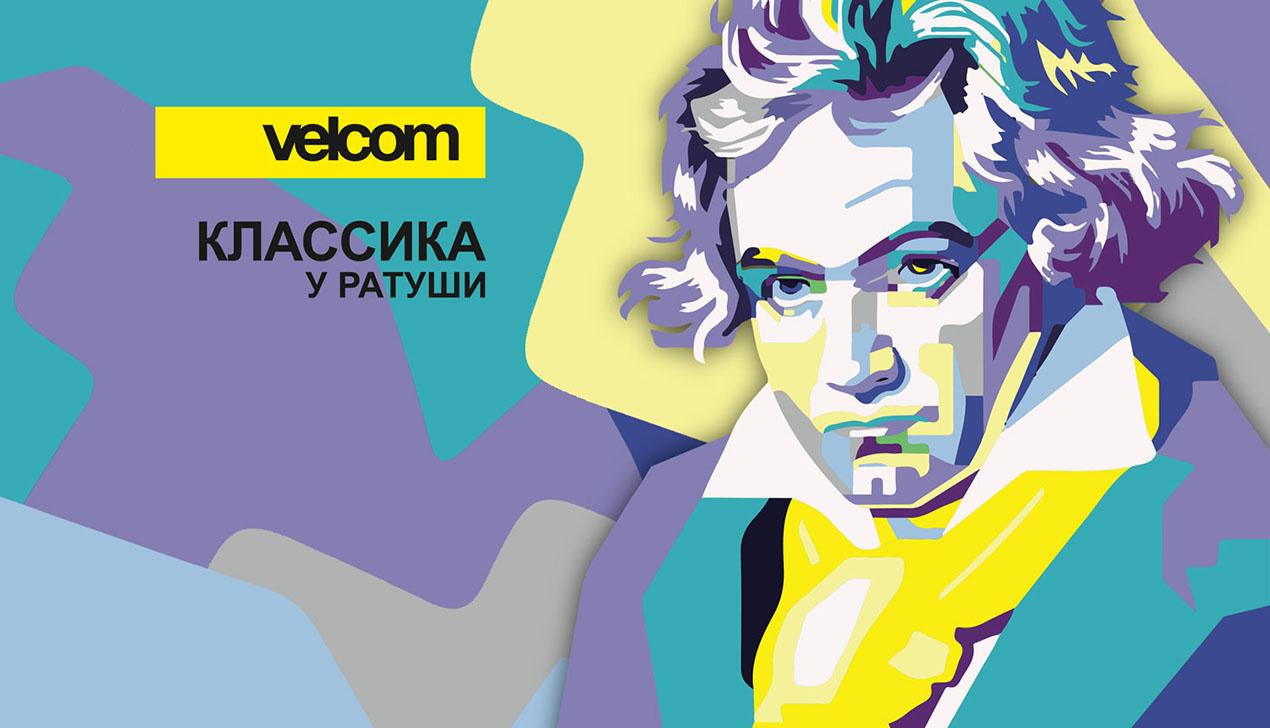 «Классика у Ратуши с velcom» в Витебске: большой концерт под открытым небом, «свободный рояль» с художниками и музыка на вокзале