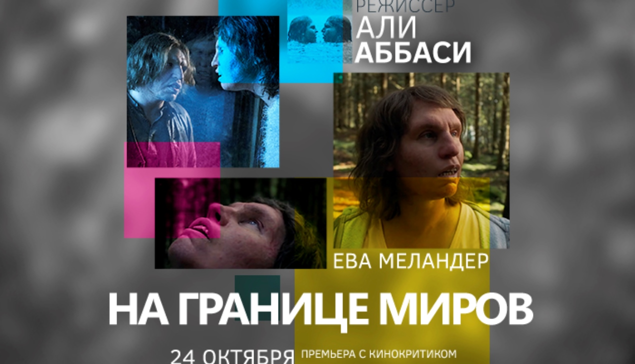 «На границе миров»: в Минске покажут фильм-победитель конкурса «Особый взгляд» Каннского кинофестиваля