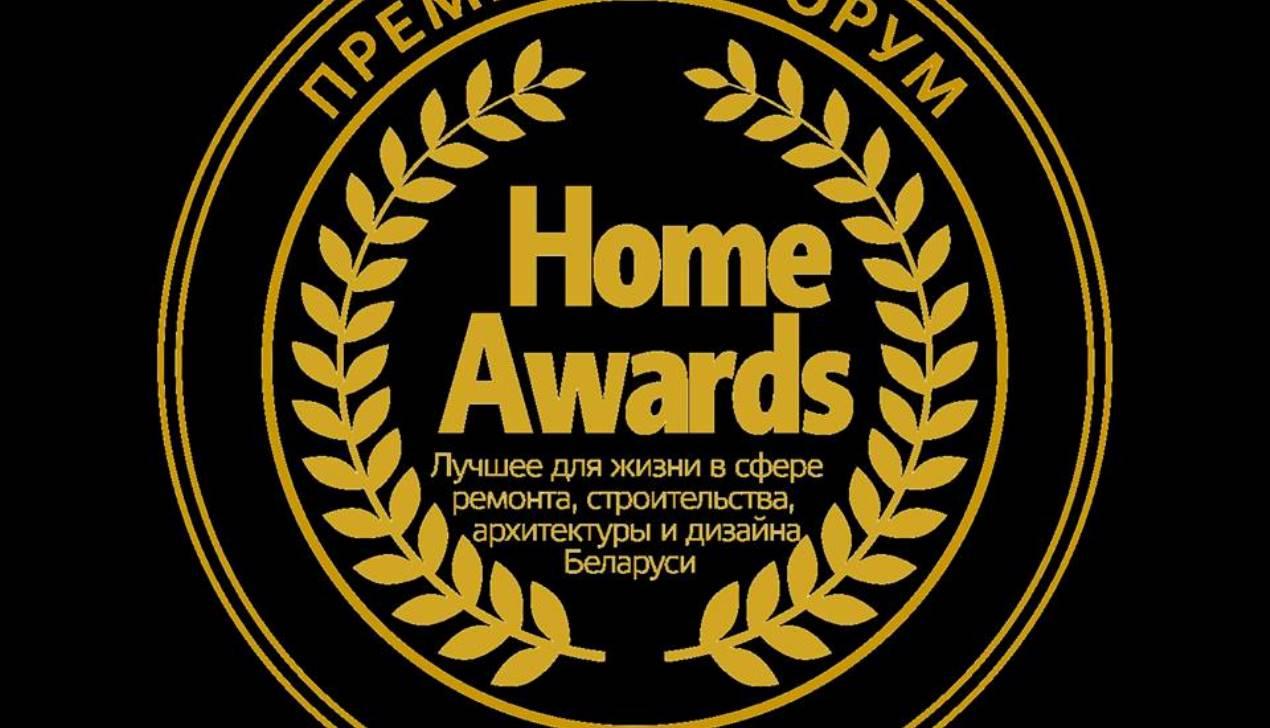 Впервые в Беларуси – премия и форум Home Awards