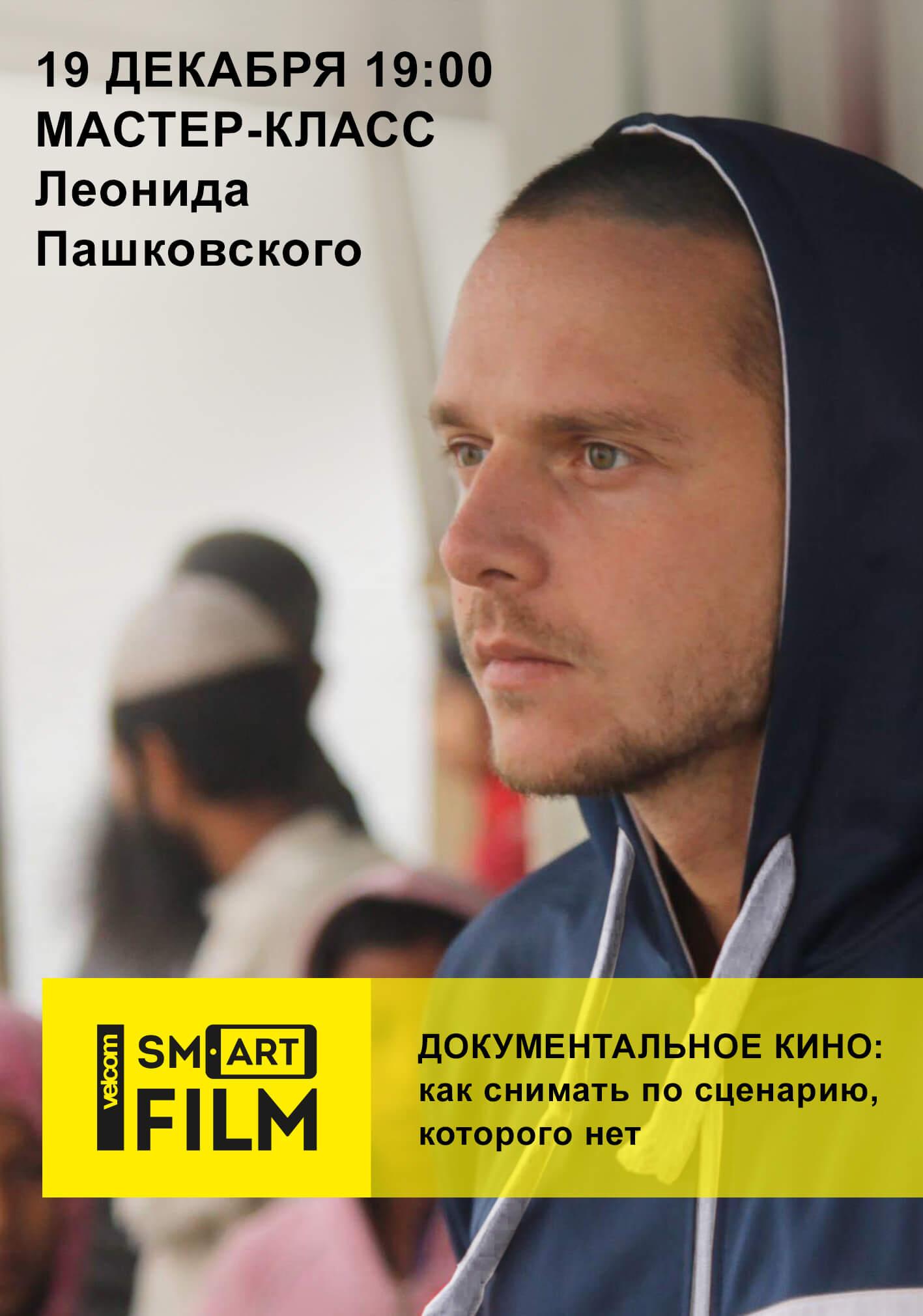 мастер-класс Леонида Пашковского