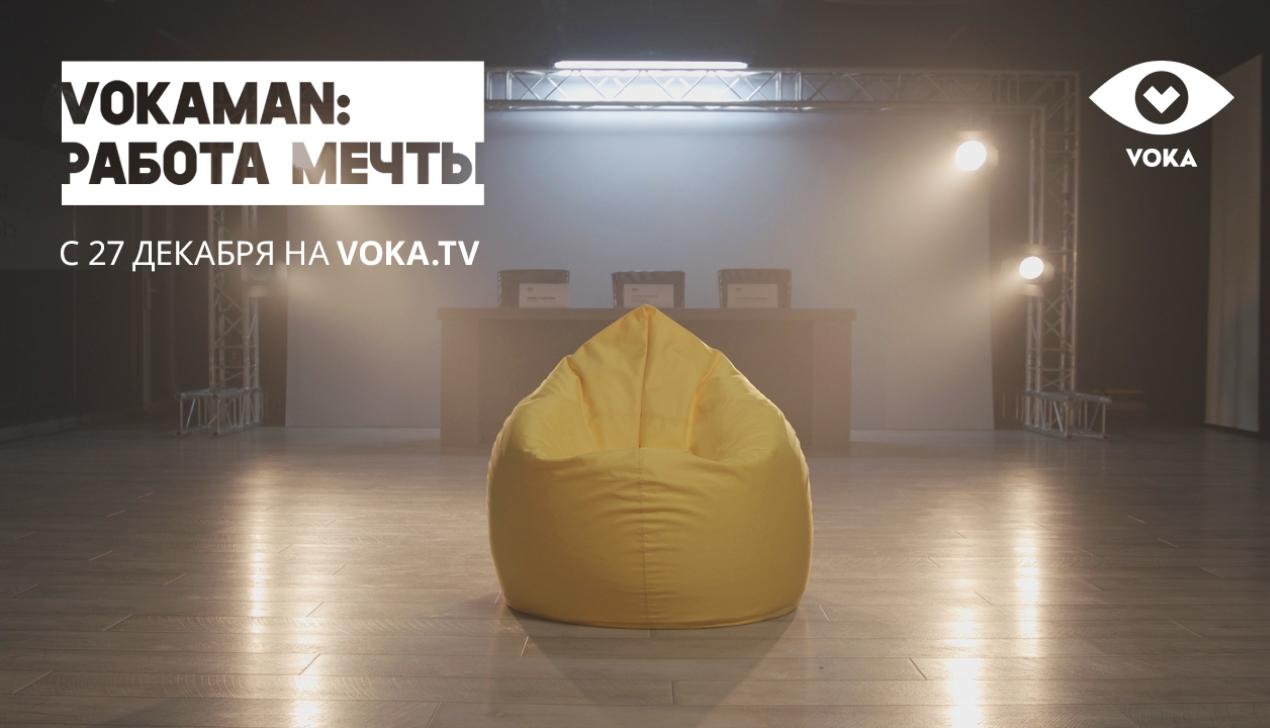 Интрига раскрыта: смотреть сериалы для VOKA за 1000 рублей будет выпускница БГЭУ
