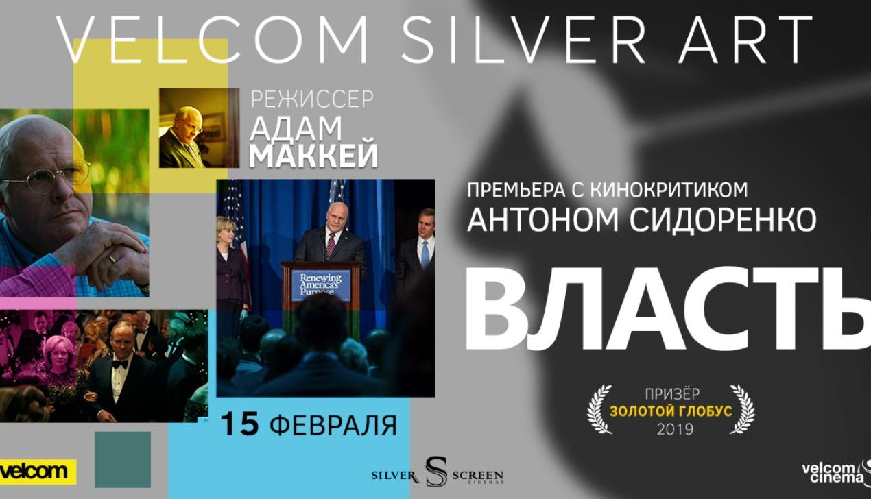 В Минске покажут «Власть» за 6 дней до премьеры