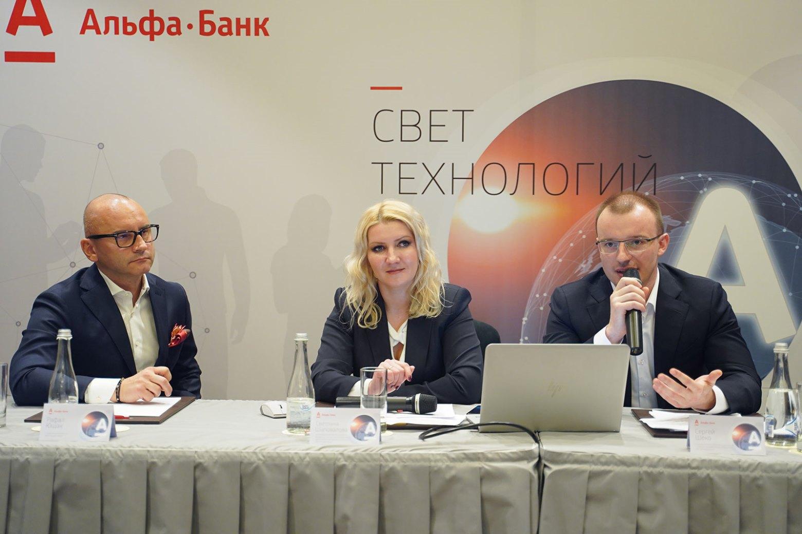 Альфа банк конференция