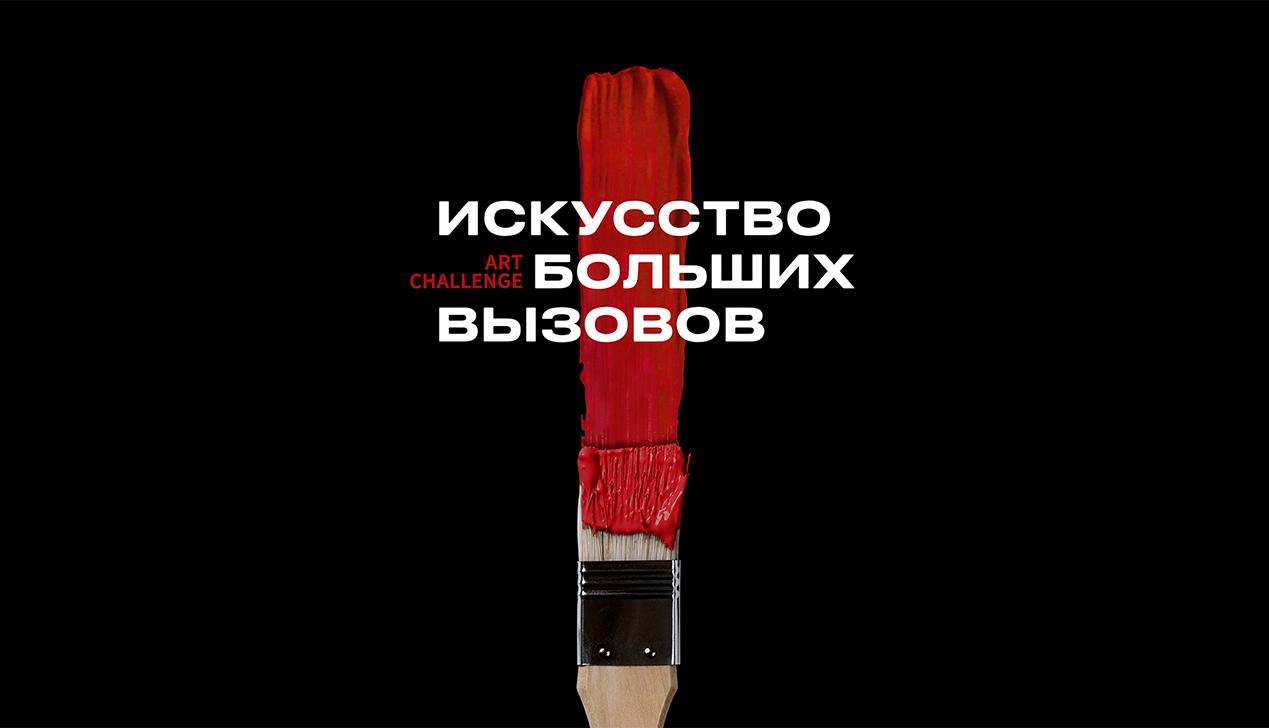 В Минске пройдет 12-часовой art challenge «Искусство больших вызовов»