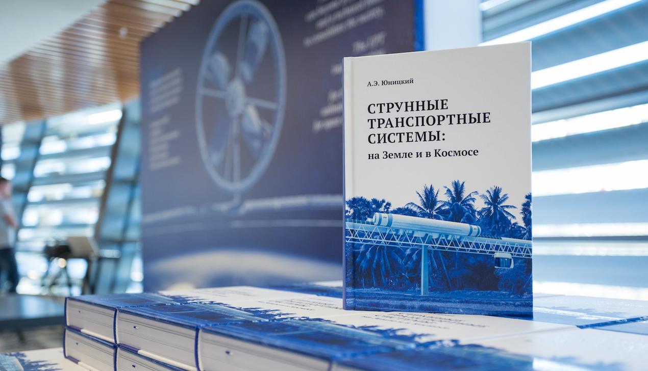 «Струнные транспортные системы: на Земле и в космосе»: новое издание