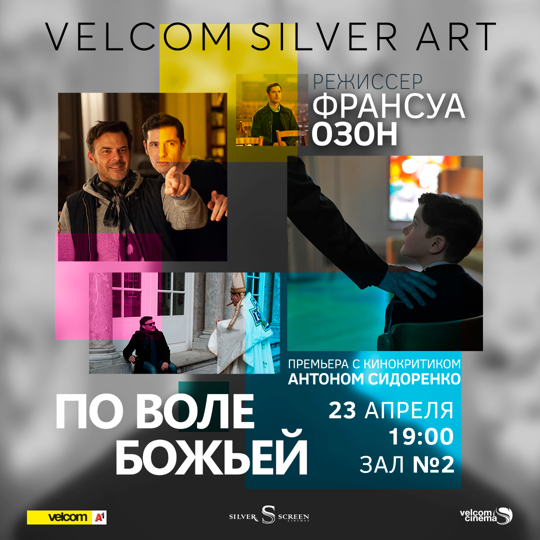 velcom silver art
