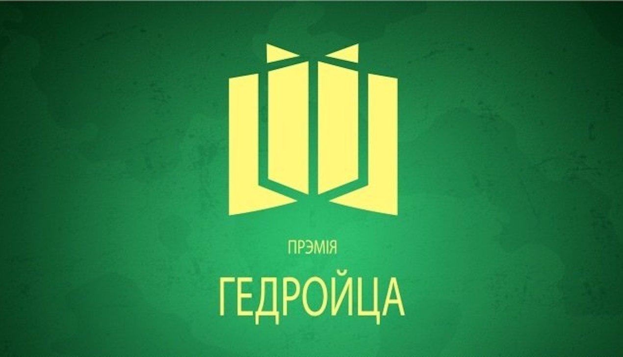 Премию Гедройца получил Илья Син за роман «Libido»