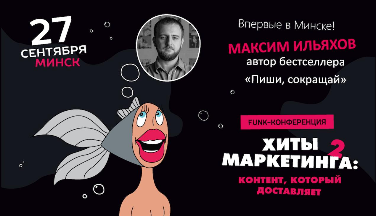 Есть талант? Получи в подарок билет на первое в Минске выступление Максима Ильяхова-Пишисокращай