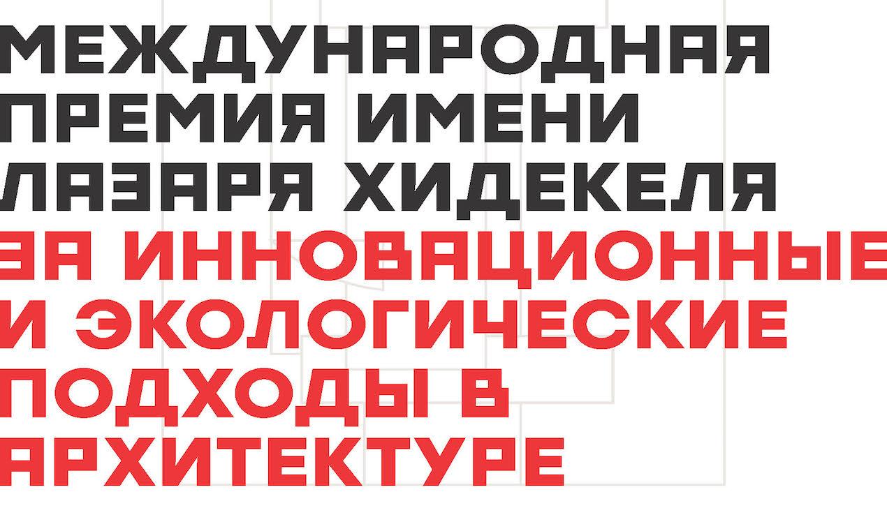 Впервые в Беларуси вручат международную архитектурную премию