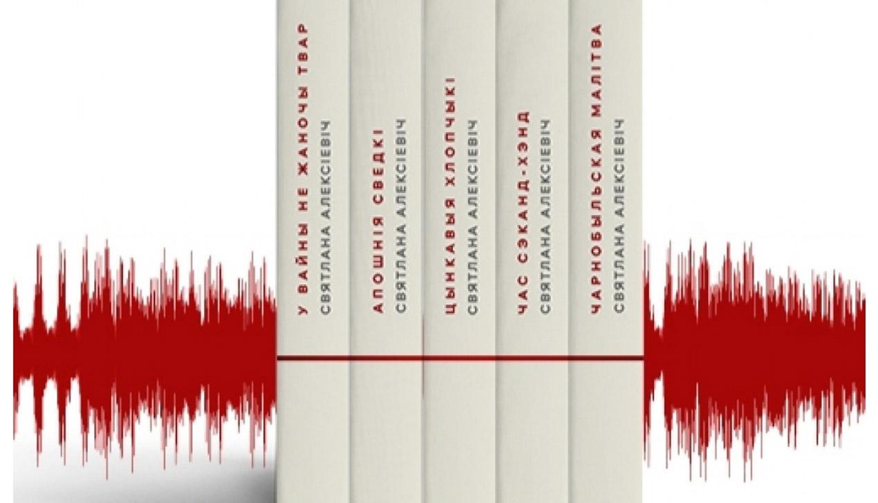 Книга Алексиевич заняла 3-е место в рейтинге 100 лучших произведений XXI века