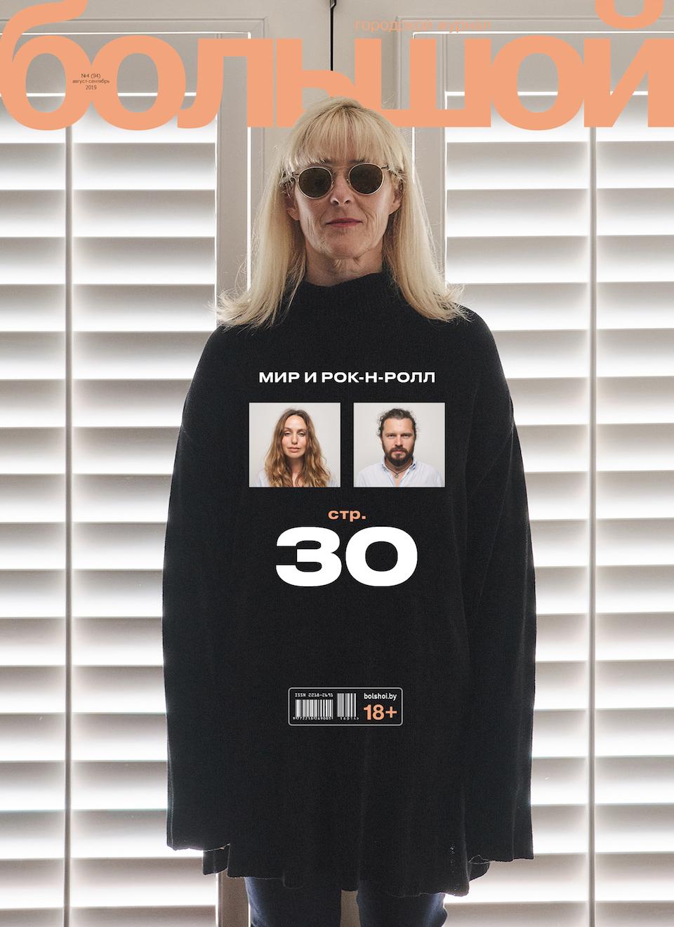 #94 АВГУСТ-СЕНТЯБРЬ 2019