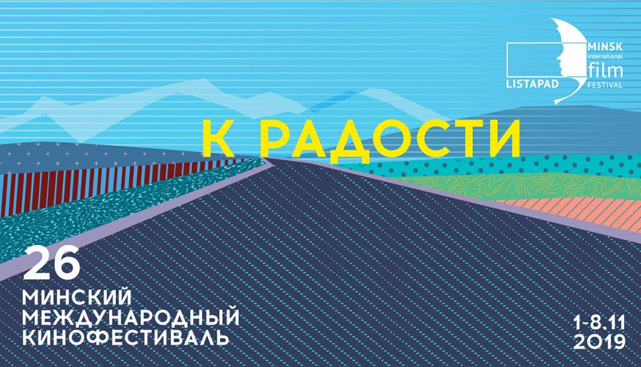 «Лістапад» объявил слоган 26-го фестиваля. Будем искать радость