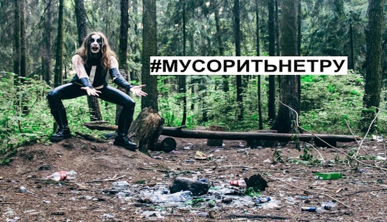 Беларуские металлисты объединились и устроили экофлешмоб