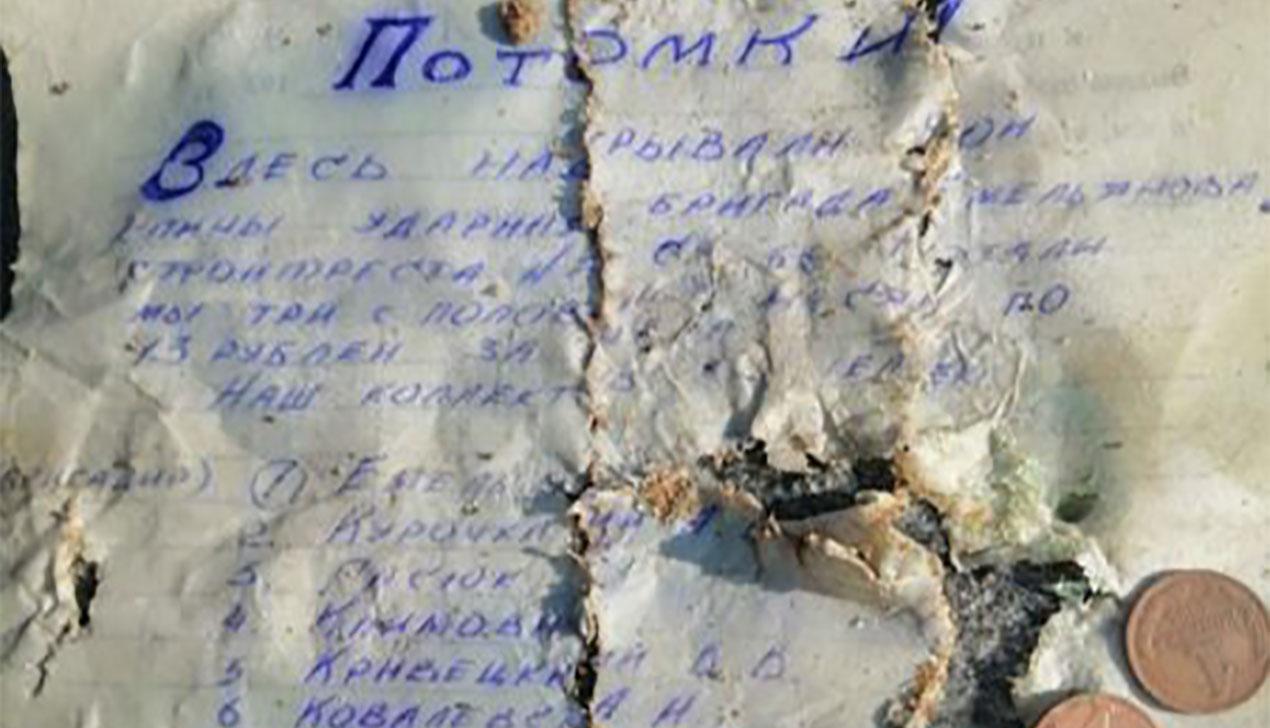 На площади Победы нашли бутылку с посланием из СССР