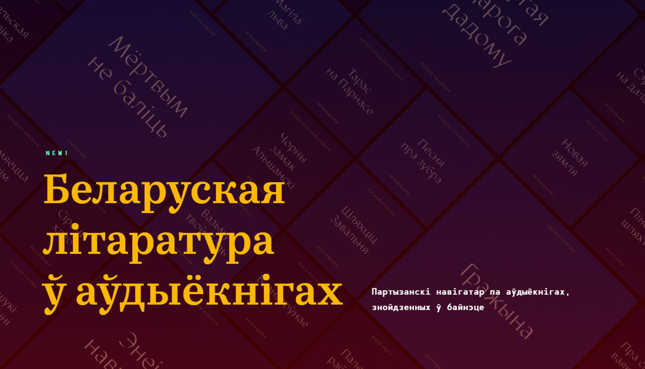 В интернете появился расширенный навигатор по беларуским аудиокнигам