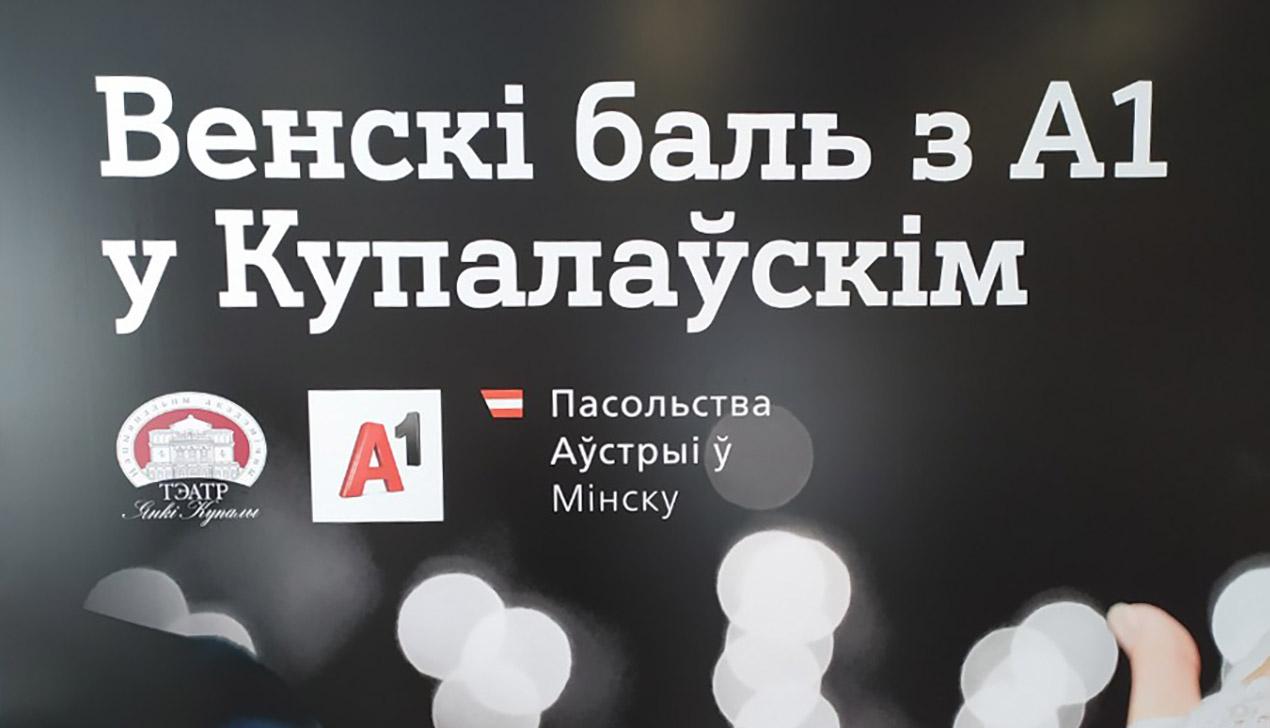 «Венский бал с А1 в Купаловском»: будем танцевать 14 декабря