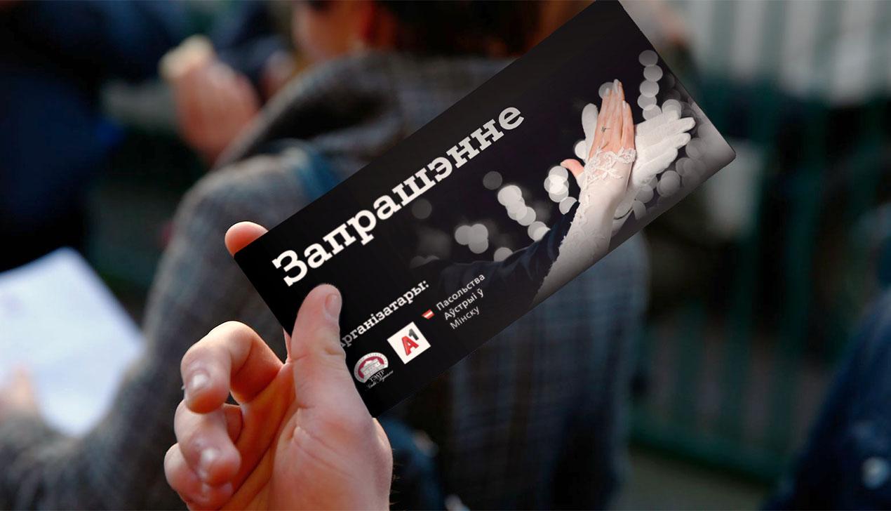 Билеты на первый венский бал в Беларуси поступят в продажу 6 ноября