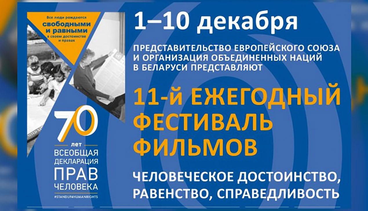 В Минске пройдет кинофестиваль о правах человека