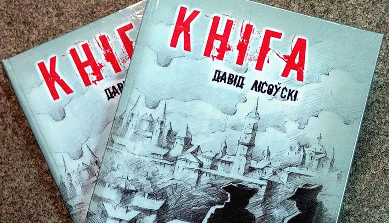 Айтишник написал мистический роман о Могилеве