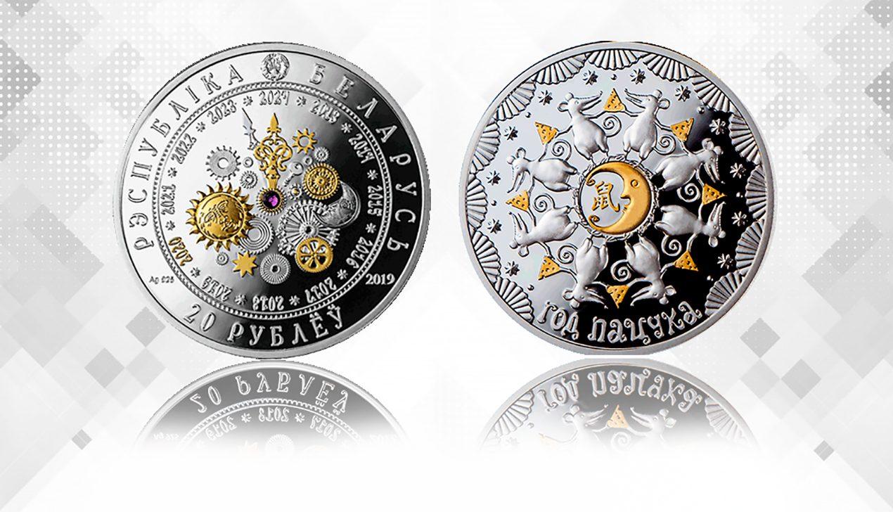 В Беларуси выпустили новые памятные монеты. Ими можно расплачиваться