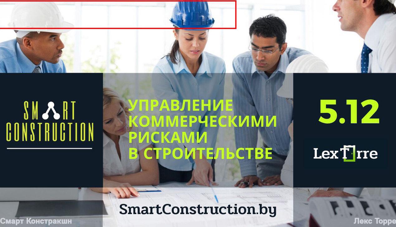 В Минске научат, как управлять коммерческими рисками в строительстве