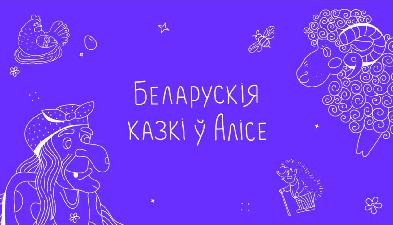 «Алиса, поставь сказку от Лявона Вольского»: Яндекс записал для Алисы сказки на мове