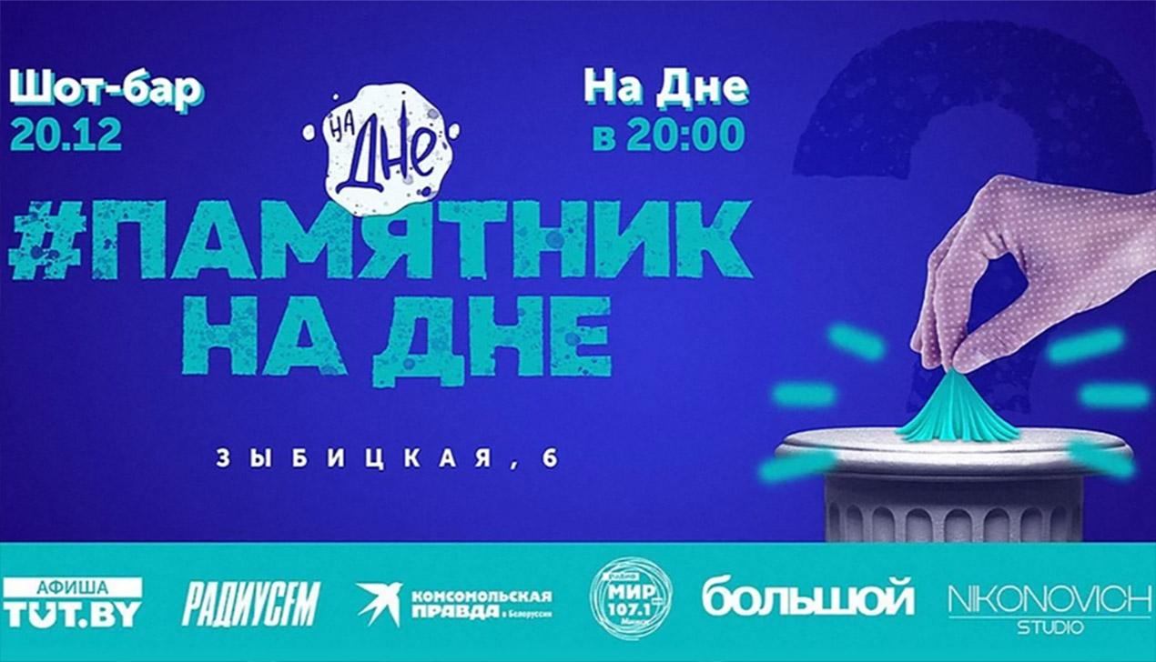 Самый маленький памятник в Минске будет посвящен беларускому эго